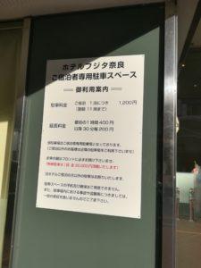 奈良 フジタホテル