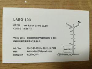 LABO103