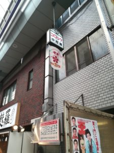 中村屋コロッケ