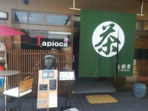 日本茶cafe喜撰葉