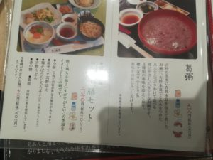 天極堂JR奈良店