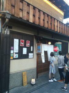 祇園 徳屋