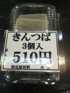 喜八洲総本舗