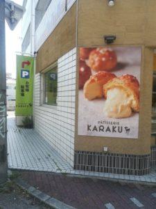 PATISSERIE KARAKU