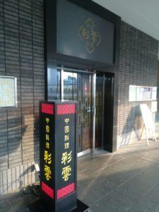 彩雲 ホテルモントレ ラ・スール大阪(サイウン)