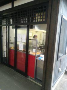 岡西精肉店(おかにしせいにくてん)