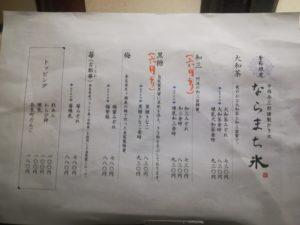 寧楽菓子司 中西与三郎(六坊庵【旧店名】御菓子司 なかにし)