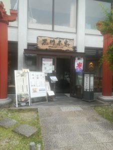 吉野本葛 黒川本家 東大寺前店(くろかわほんけ)
