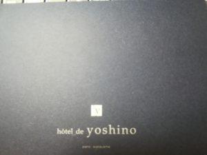 オテル・ド・ヨシノ (hotel de yoshino)