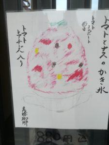 尾崎珈琲(OZAKI COFFEE)