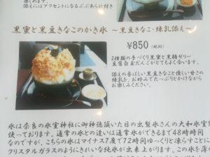 布穀薗(フコクエン)