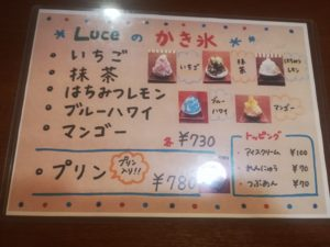 CAFE Luce (カフェルーチェ)