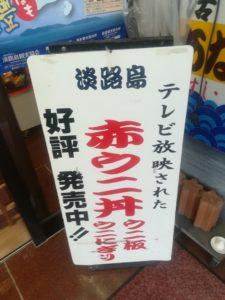 淡路島 松葉寿司