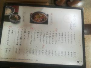 うどん棒 大阪本店(うどんぼう)