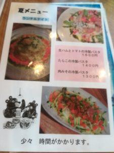 パパ・ド・ウルス 丘の上食堂(Papad'ours)
