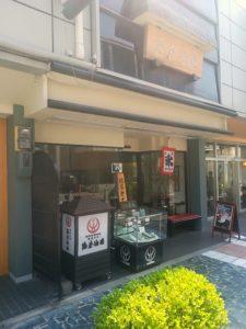 鶴屋徳満 奈良三条店