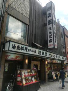 治兵衛 難波本店(じへい)