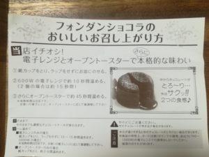 食べ方ショコラ
