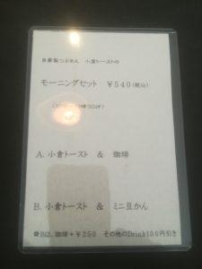 よしの舎(ヨシノヤ)