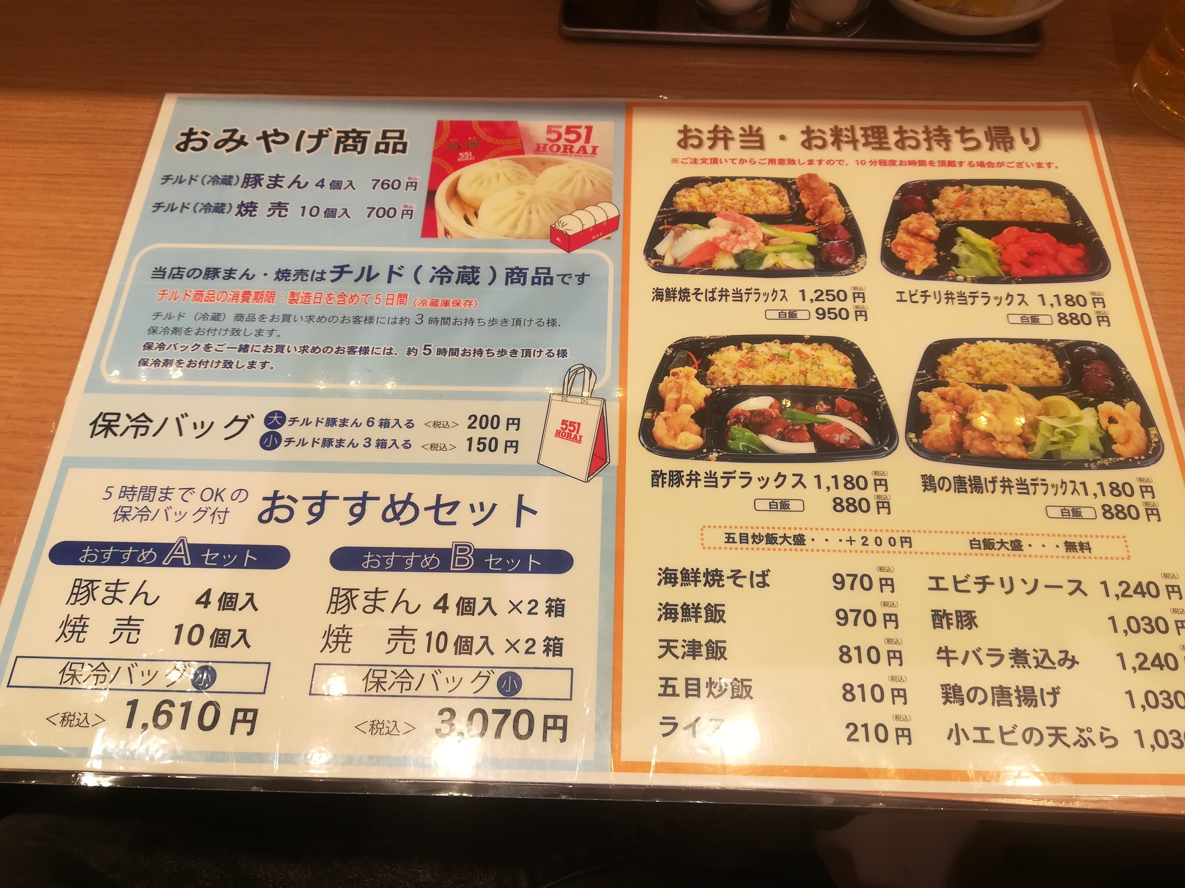 駅 551 大阪 新